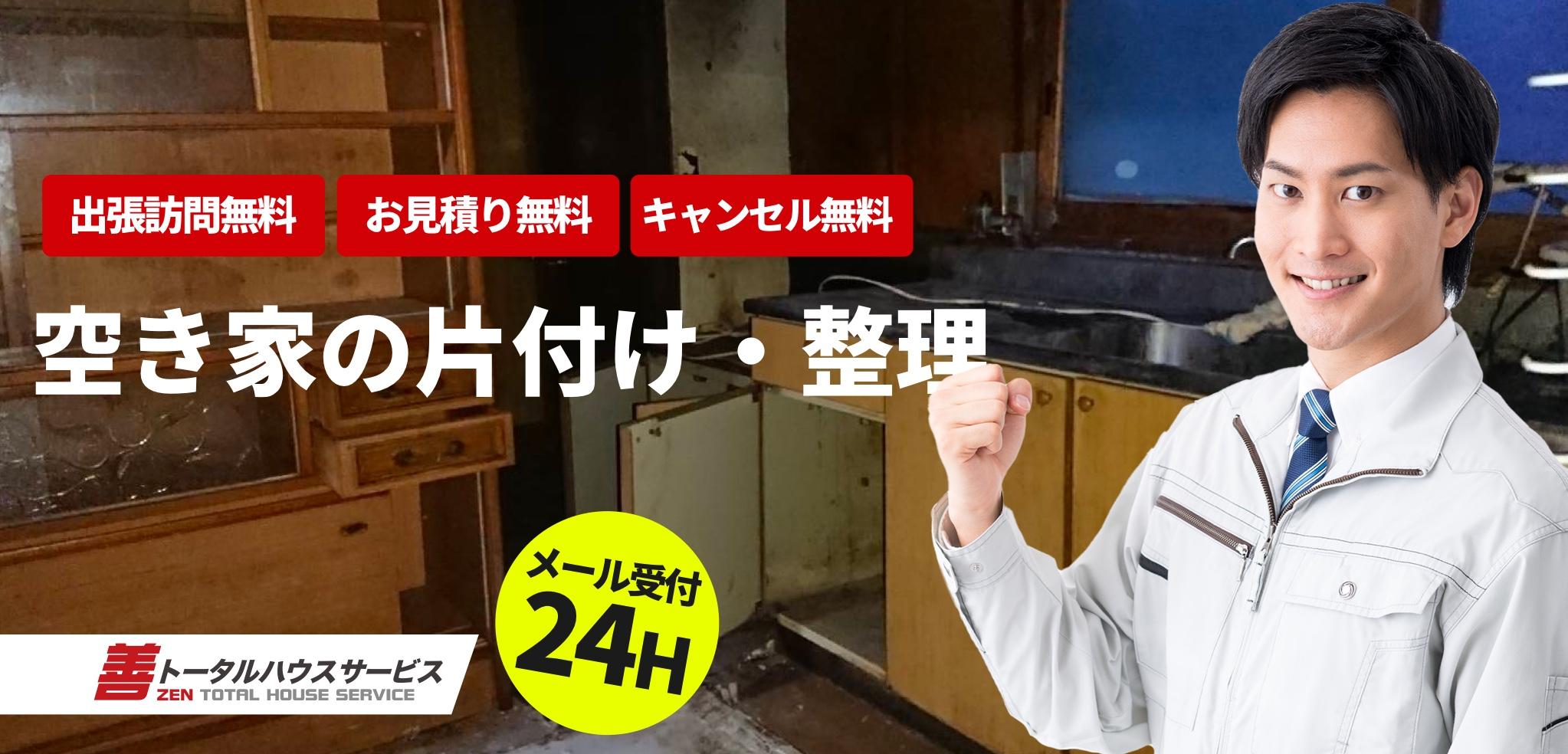 空き家の片付け・空き家の整理 新潟県弥彦村