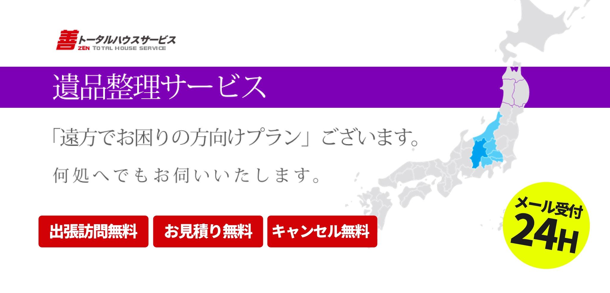 遺品整理・片付け作業 新潟県弥彦村