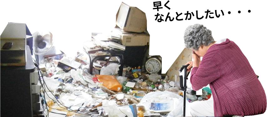 ゴミ屋敷片付け 長野
