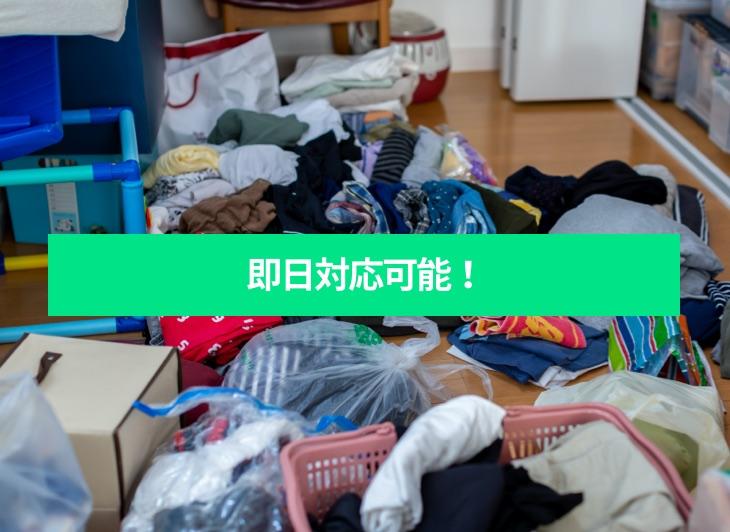 引越しゴミ回収 新潟県弥彦村